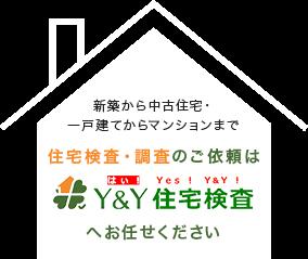 Y&Y住宅検査